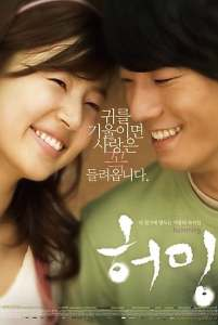 Humming (허밍)/ A Lovers Concerto torrent