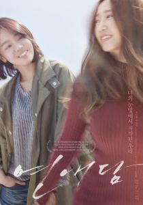 Our Love Story (연애담) torrent