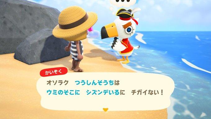 【あつ森】海賊ジョニー助けた結果www【あつまれ どうぶつの森】