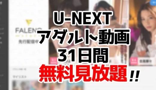U-NEXTの31日間無料トライアル