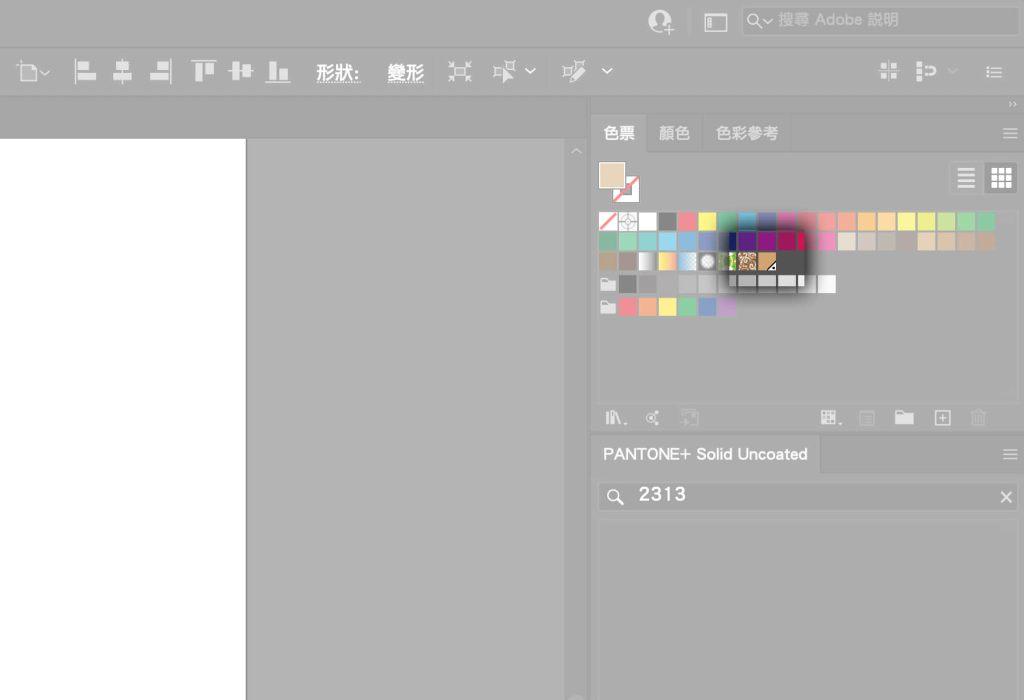 在Ai軟體中成功新增特色色票會顯示右下三角形符號