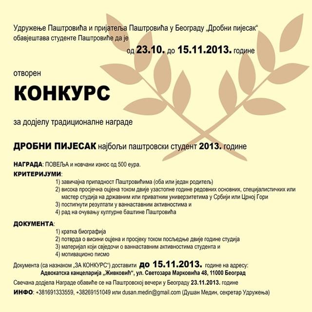 Konkurs 2013