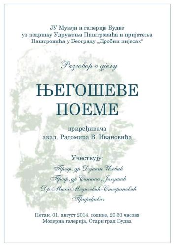 Plakat za promociju knjige Njegoseve poeme