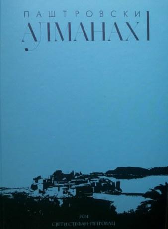 Pastrovski almanah - naslovna