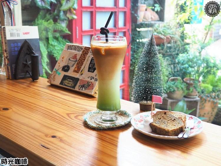 <台中咖啡> 時光咖啡,藝術街內的日雜咖啡店,抹茶咖啡拿鐵配伯爵茶磅蛋糕,香醇的搭配組合!(東海商圈美食/東海藝術街/台中下午茶)