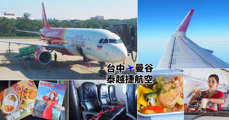 <台中曼谷> 泰越捷航空,台中曼谷直飛初體驗,中部民眾前往泰國旅遊的搭機首選,舒適省時又便利!