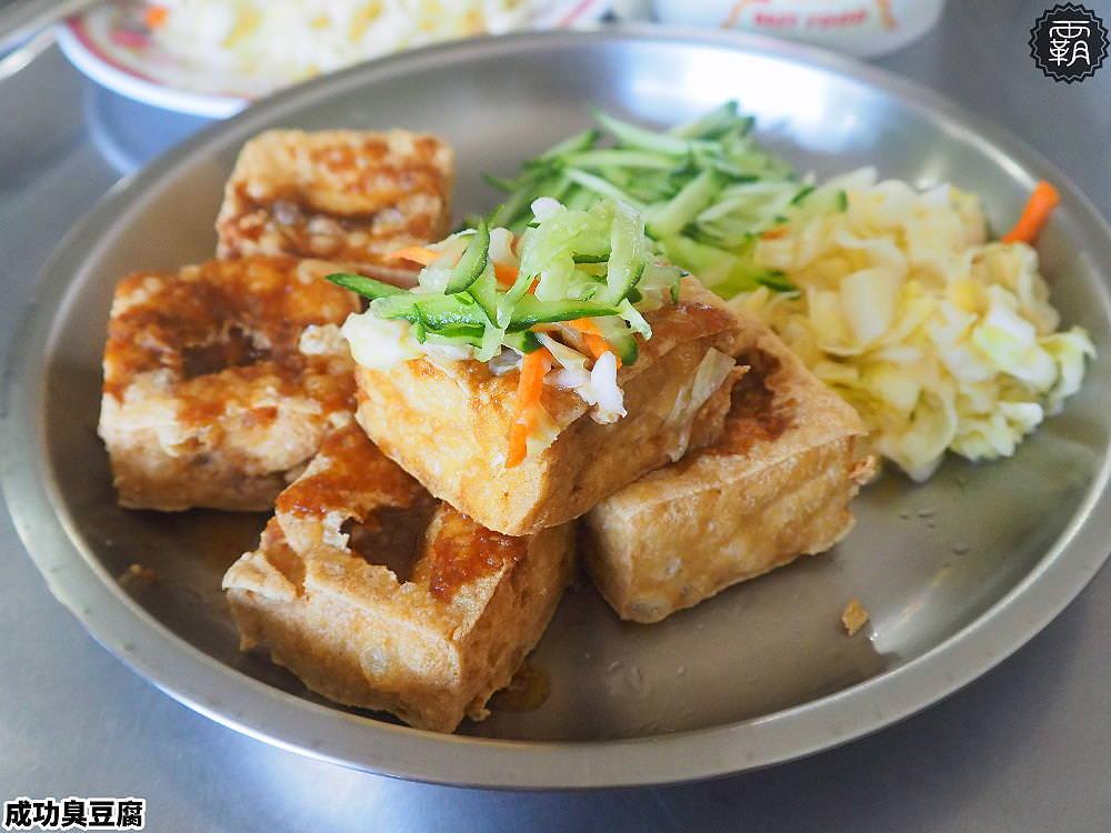 <台中小吃> 成功臭豆腐,鄰近彩虹眷村的人氣美食,臭豆腐外酥內多汁!