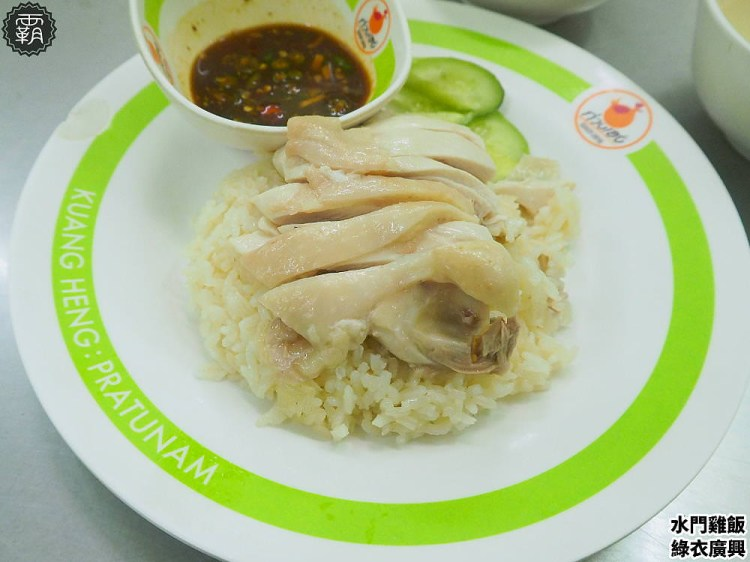 <泰國曼谷> 水門雞飯(廣興雞飯),水門市場人氣美食綠衣海南雞飯,24小時經營,宵夜時段也能吃得到喔~