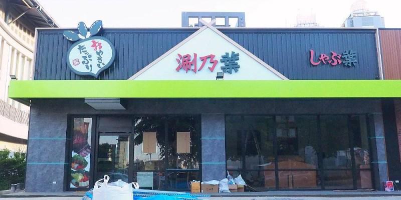 <台中火鍋> 涮乃葉日式火鍋吃到飽,台中首間街邊店,福科店獨立店面,令人期待!