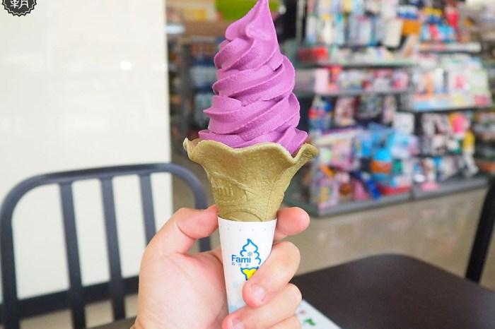 <全家冰飲> 全家超商推出澎湖仙人掌霜淇淋,酸酸甜甜仙人掌冰,不用飛澎湖就能吃得到!