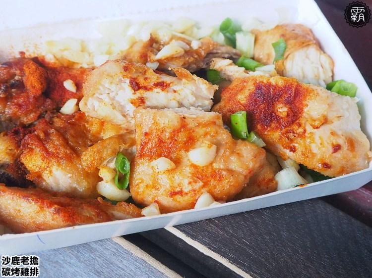 <台中沙鹿> 沙鹿老擔碳烤雞排,軟嫩雞排有肉汁,搭配蒜頭蔥花吃更涮嘴美味!