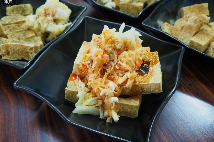 <台中小吃> 馫鹽酥臭豆腐,有傳統臭豆腐,也有一口大小又香又酥的鹽酥臭豆腐!