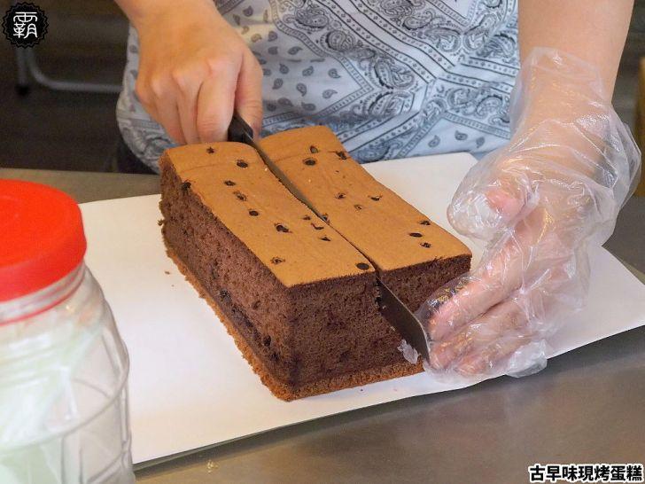 20200709200033 100 - 綿密古早味現烤蛋糕,巧克力口味濃厚不甜膩,大推~