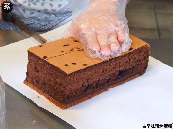 20200709200136 5 - 綿密古早味現烤蛋糕,巧克力口味濃厚不甜膩,大推~