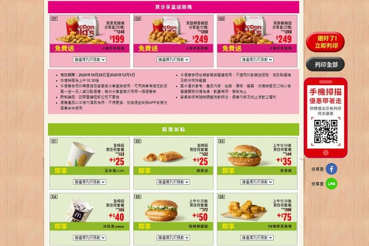 20201023131156 44 - 麥當勞年底超省優惠來惹~連續35天買ㄧ送一,大薯、麥克雞塊吃起來~