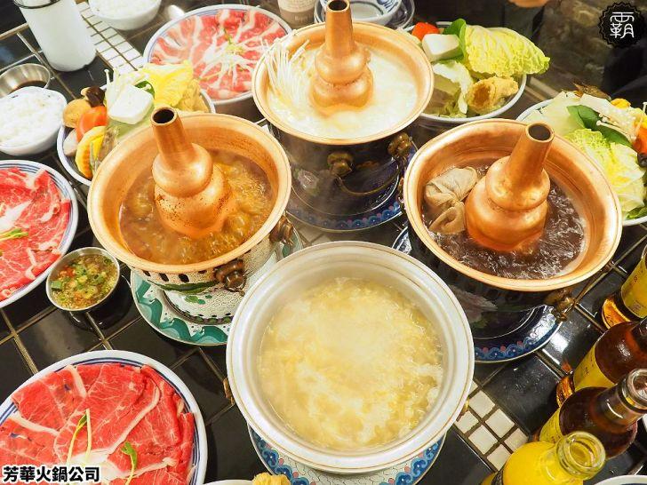 20201208194925 28 - 這家小火鍋拍起來美翻了!芳華火鍋公司,復古景泰藍小火鍋涮肉煮鍋真有趣~