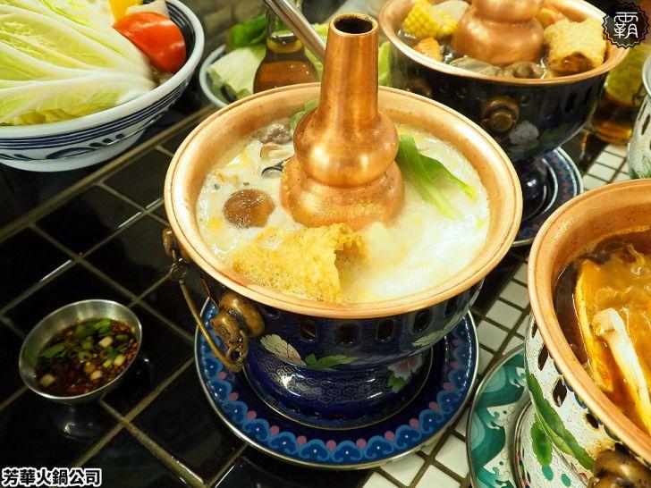 20201208200038 26 - 這家小火鍋拍起來美翻了!芳華火鍋公司,復古景泰藍小火鍋涮肉煮鍋真有趣~