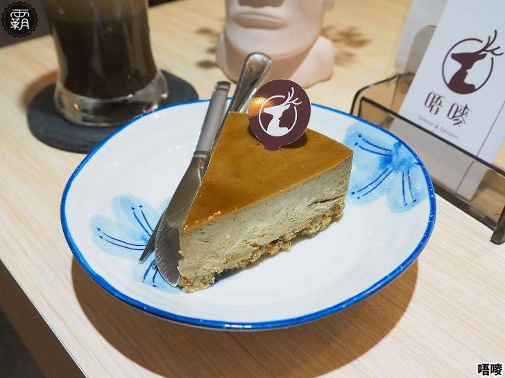 20201228003659 50 - 台中少見主打低糖低麩質的乳酪蛋糕,唔嘜乳酪食研商行,微甜滋味很剛好~