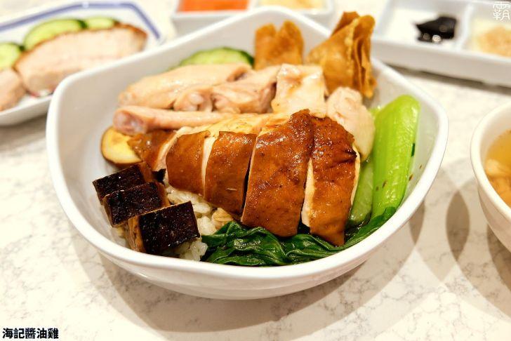 20210103220340 51 - 油亮油亮的醬油雞~海記醬油雞飯,雞肉滑嫩有醬香,還有供應免費雞湯可以喝~