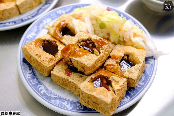 20210107183536 56 - 人氣臭豆腐新店面開幕!瑞穗臭豆腐,外酥內嫰臭豆腐,還有免費的紅茶、熱湯可喝~