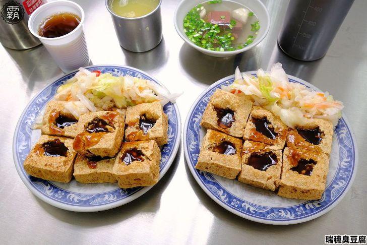 20210107185304 3 - 人氣臭豆腐新店面開幕!瑞穗臭豆腐,外酥內嫰臭豆腐,還有免費的紅茶、熱湯可喝~