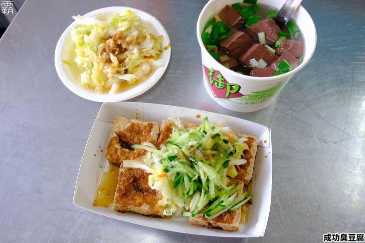 20210126182734 72 - 人氣臭豆腐店這邊也有分店,成功臭豆腐廣福店,下午茶來份外酥內多汁的臭豆腐!