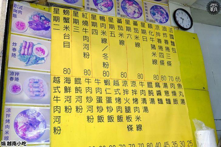 20210303115223 14 - 市場內的人氣美食,娟越南小吃,來碗清爽湯頭的河粉配春捲~