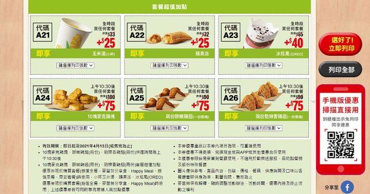 20210308141040 74 - 麥當勞開春優惠活動,連續37天買一送一,網友們留言許願人氣品項大薯快快回歸!