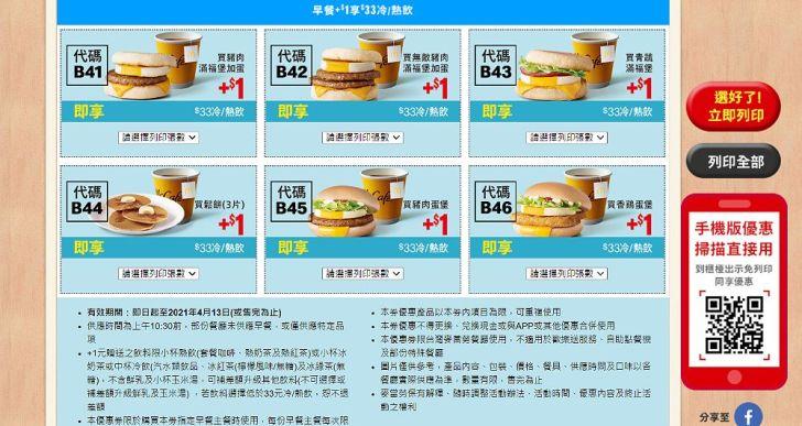 20210308141431 79 - 麥當勞開春優惠活動,連續37天買一送一,網友們留言許願人氣品項大薯快快回歸!