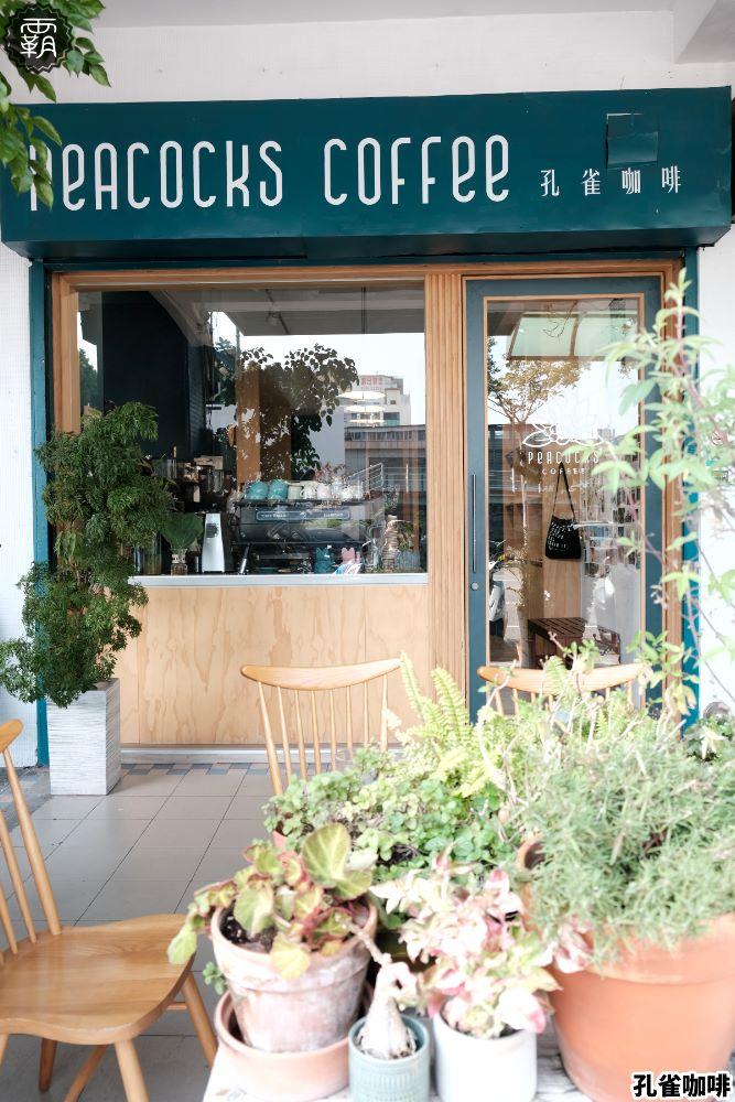 20210312111032 38 - 質感環境有著松綠色氛圍,孔雀咖啡,手沖咖啡配美味提拉米蘇!