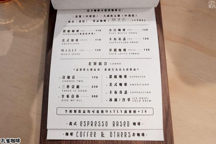 20210312111036 88 - 質感環境有著松綠色氛圍,孔雀咖啡,手沖咖啡配美味提拉米蘇!