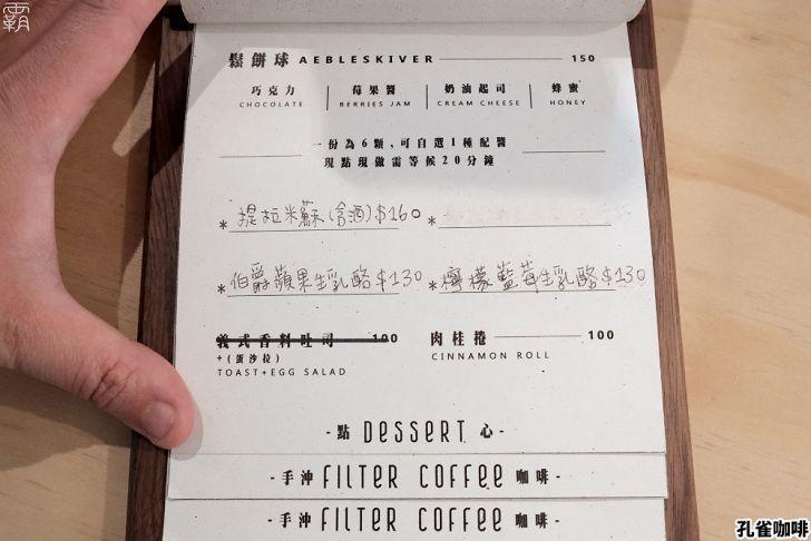 20210312111538 61 - 質感環境有著松綠色氛圍,孔雀咖啡,手沖咖啡配美味提拉米蘇!
