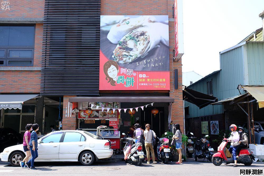 <台中小吃> 阿靜潤餅,第二市場柳川旁人氣潤餅店,全麥潤餅皮搭配瘦肉,加入蛋酥增添香氣!