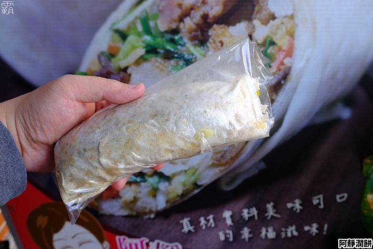 20210315115332 20 - 人氣潤餅店,阿靜潤餅全麥潤餅皮配瘦肉,有蛋酥吃起來更香~