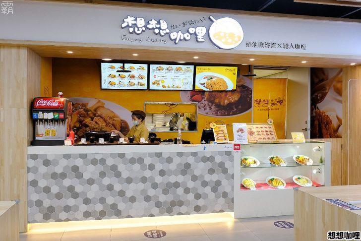 20210405183016 93 - 台中車站美食街咖哩飯,想想咖哩,可口咖哩搭配炸豬排、滑嫩蛋包