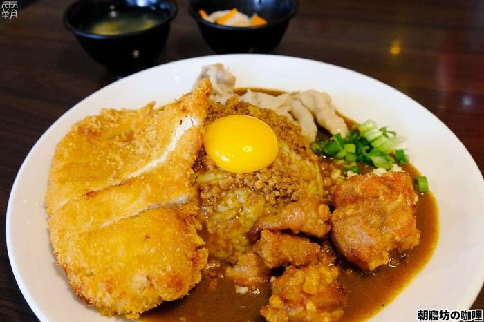 <台中咖哩> 朝寢坊咖哩,日本主廚熬製濃郁咖哩,免費搭配生蛋黃、肉燥、蒜末蔥花的澎湃咖哩飯!
