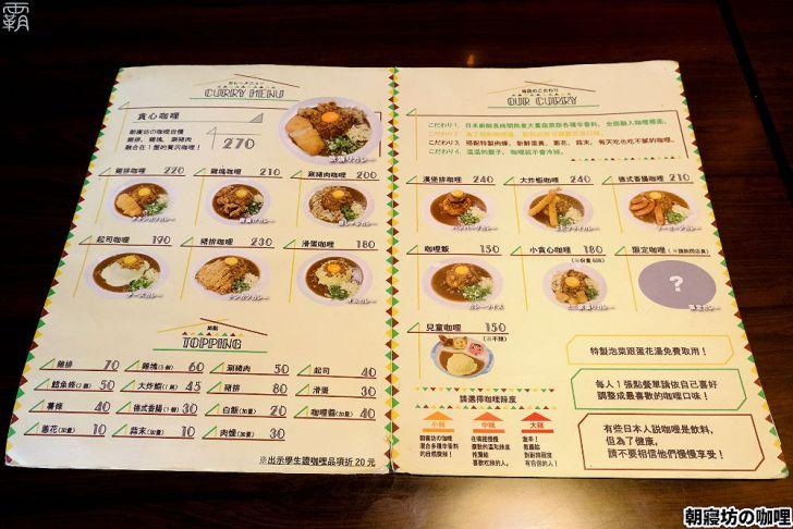 20210415193253 75 - 免費加生蛋黃、肉燥的澎湃咖哩飯,朝寢坊咖哩,店內熱湯泡菜也是免費供應