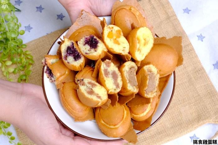 <台中雞蛋糕> 挑食GienJia雞蛋糕,蓬鬆軟綿像蜂蜜蛋糕,加入自製提拉米蘇、藍莓乳酪果醬好特別!(台中甜點/台中下午茶/試吃)