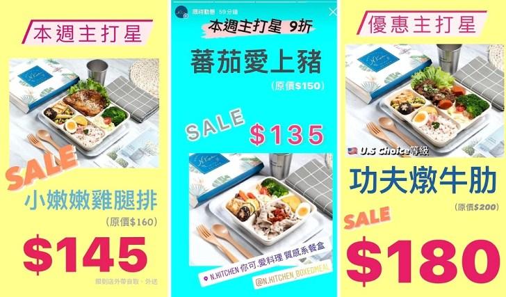 20210529111059 46 - 熱血採訪   當週主打便當享優惠,還有少見的海鹽雞柳便當,外帶餐盒超唯美!N.Kitchen你可.愛料理質感餐盒