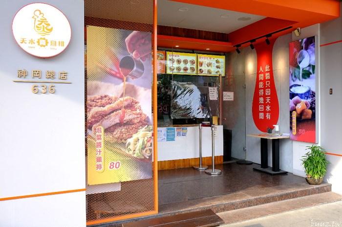 <台中神岡> 天水醬雞排,在地超過20年人氣雞排店換新樣貌,泡菜醬汁雞排真涮嘴!