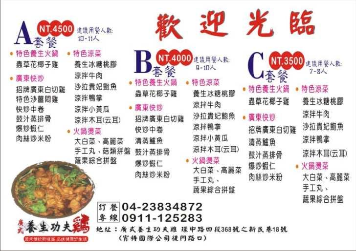 20210901190019 69 - 熱血採訪   台中少見榴槤雞湯,田園旁好隱密的椰子雞餐廳,直接加入整顆椰子水,甘甜湯頭有熱帶水果香!