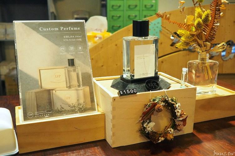 <台中景點> LEP香料香水實驗室,個人化香水創造平台,打造出自己專屬的記憶香味!