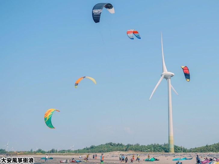 DSC00449 01 - 熱血採訪   大型風箏台中中秋連假限定登場,體驗風箏衝浪、看賽事、逛市集,一起大安逍媽祖!