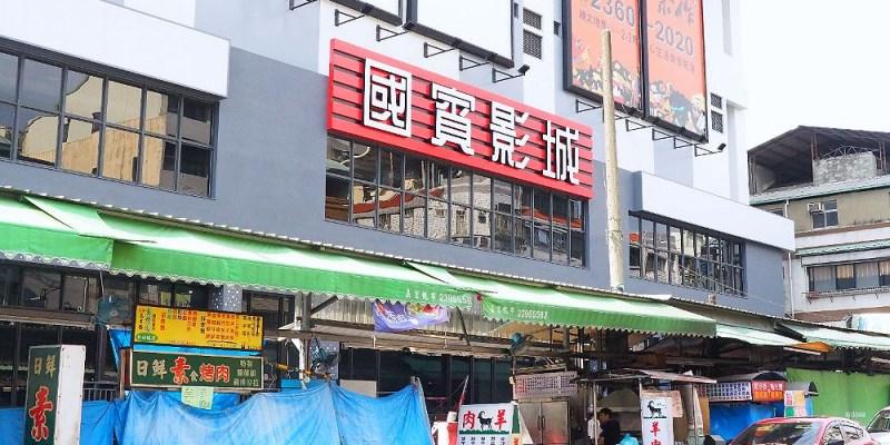 <台中影城> 台中國賓影城,中部首間國賓影城坐落在忠孝夜市,看電影前先吃個夜市美食填飽肚子!