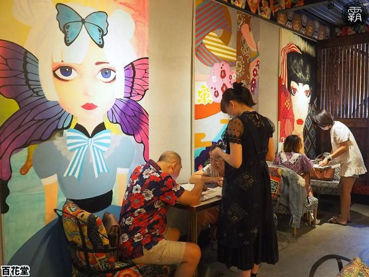 P9170026 01 - 古風情懷日雜店,百花堂百貨行,日式生活美學氛圍下享用定食餐點~