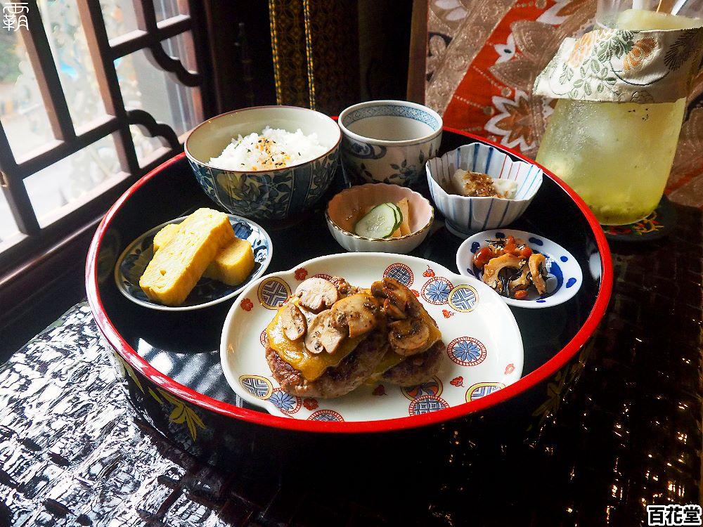 <台中日式> 百花堂百貨行,饒富古風情懷的日雜店舖,融合美學氛圍下享用日式定食!