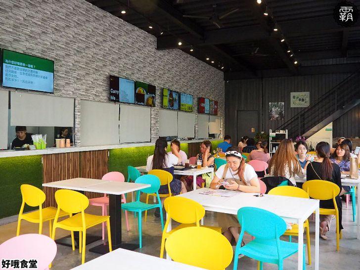 P9240048 01 - 熱血採訪   台中最新美食街!好哦食堂,果汁冰沙、輕食早午餐、咖哩飯及鮮燉雞湯通通在這邊!(已歇業)