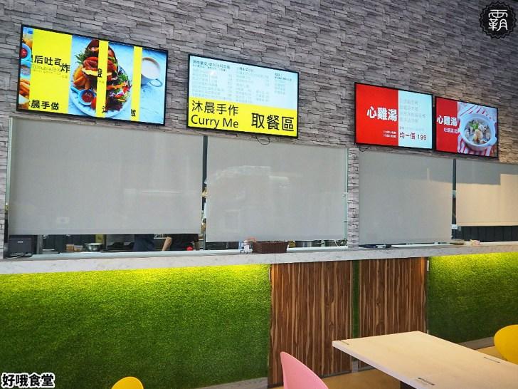 P9240057 01 - 熱血採訪   台中最新美食街!好哦食堂,果汁冰沙、輕食早午餐、咖哩飯及鮮燉雞湯通通在這邊!