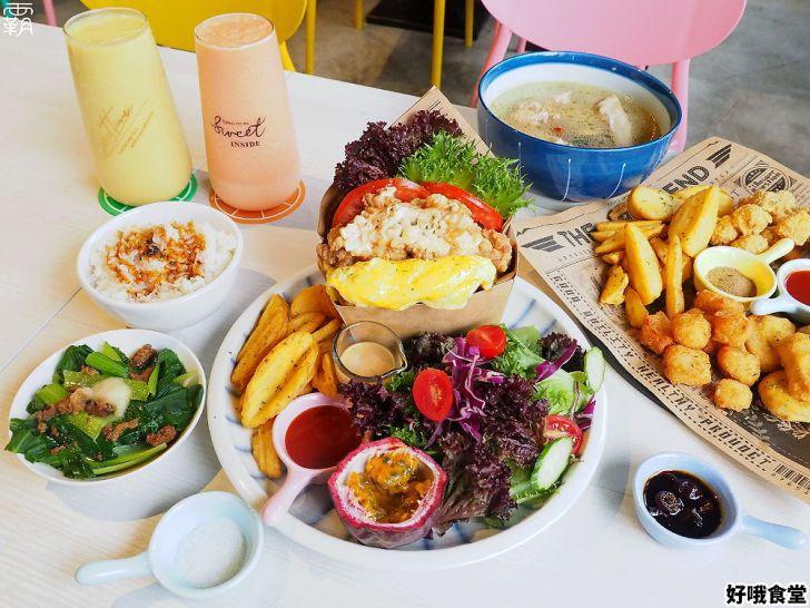 P9240154 01 - 熱血採訪   台中最新美食街!好哦食堂,果汁冰沙、輕食早午餐、咖哩飯及鮮燉雞湯通通在這邊!(已歇業)