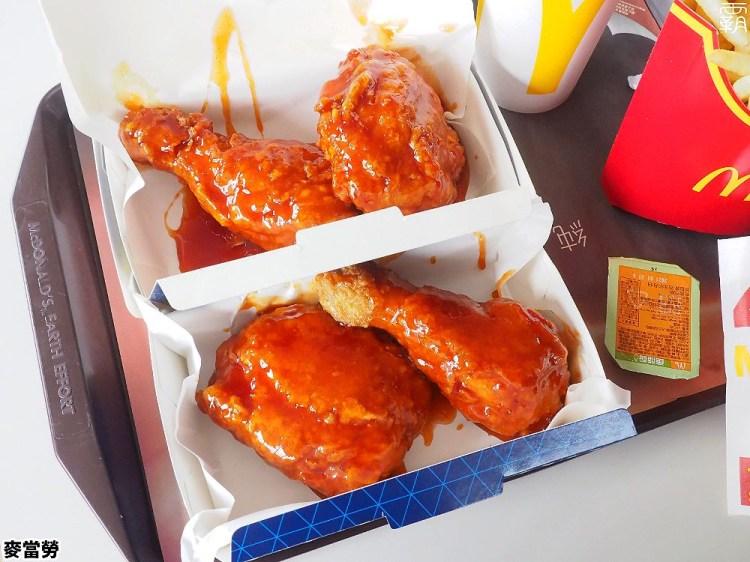 <麥當勞> 麥當勞也有韓式炸雞!韓風炸雞腿期間限定新推出,麥脆雞沾裹滿滿的韓式甜辣醬!